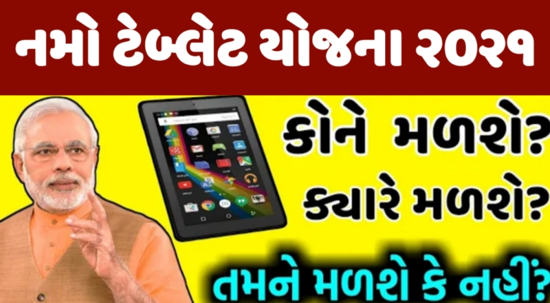 Namo Tablet Yojana 2021,namo tablet registration online 20-2021,namo tablet ,namo tablet digital gujarat