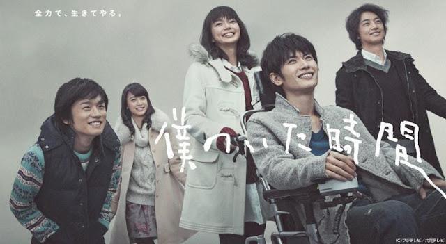 Download Dorama Jepang Boku no Ita Jikan Batch Subtitle Indonesia