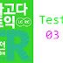 Listening Pagoda TOEIC Practice 1000 - Test 03