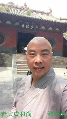 释大成和尚微信发消息遭警方带走 后被证实遭行政拘留10天(图)