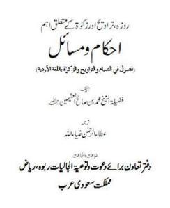 Mah-e-Ramzan-Aur-Rozay-By-Muhammad-Iqbal-Falahi-pd-download