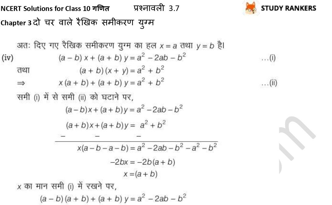 NCERT Solutions for Class 10 Maths Chapter 3 दो चर वाले रैखिक समीकरण युग्म प्रश्नावली 3.7 Part 10
