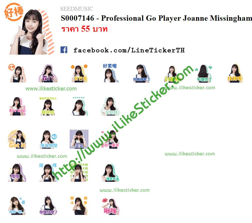 Professional Go Player Joanne Missingham