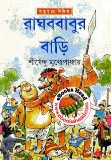 Pdf mukhopadhyay durbin shirshendu by