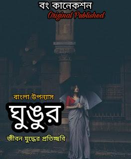 ঘুঙুর - Bangla Uponnash - Bengali novel pdf