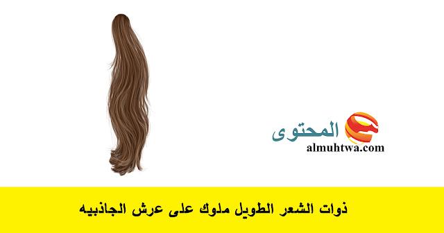 ذوات الشعر الطويل ملوك على عرش الجاذبيه