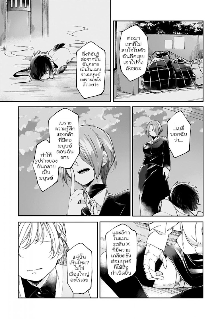 Dear NOMAN - หน้า 19