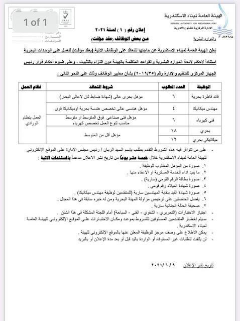 اعلان وظائف الهيئة العامة لميناء الاسكندرية - اعلان رقم 1 لسنة 2021
