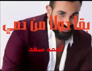 كلمات اغنيه بقا دولا من دمي احمد سعد مسلسل البرنس