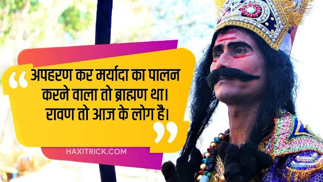 Ravan Thoughts Messages in Hindi Photos