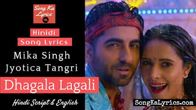 dhagala-lagali-lyrics