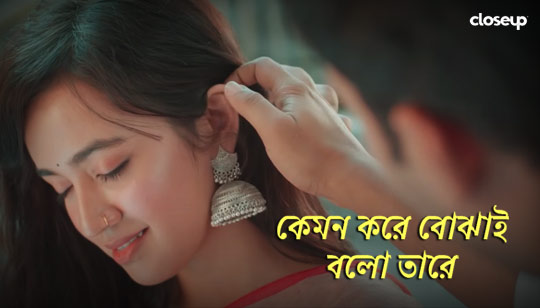Kemon Kore Bojhai Lyrics from Tomar Kachei Jabo Natok
