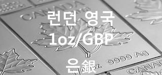오늘 영국 런던 은 1 온스(oz) 시세 : 99.99 은(銀) 1 온스 (1oz) 시세 실시간 그래프 (1oz/GBP 영국 파운드)