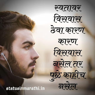 Marathi Motivational Whatsapp Status