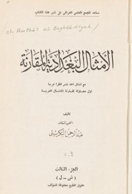 الامثال البغدادية المقارنة - عبد الرحمن التكريتي , pdf