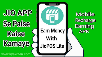 jio pos lite app se mobile recharge karke commission kaise earn kare.how to make money with the jio pos lite apk.