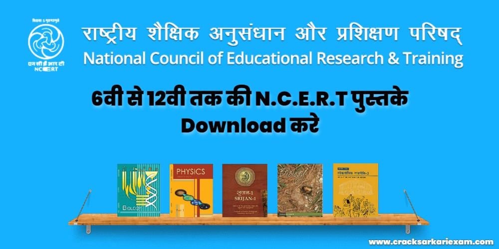 NCERT Book Download in Hindi PDF