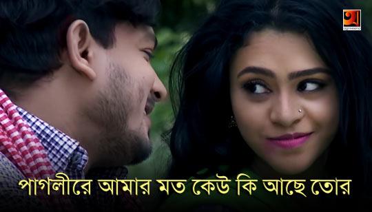 Pagli Re by F A Sumon Bangla Song