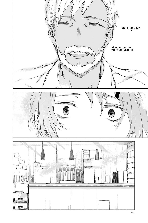 อ่านการ์ตูน Tabi to Gohan to Shuumatsu Sekai ตอนที่ 12 หน้าที่ 27