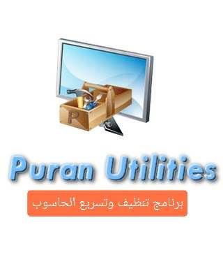 تحميل برنامج puran utilities, تنظيف الحاسوب، تسريع الحاسوب