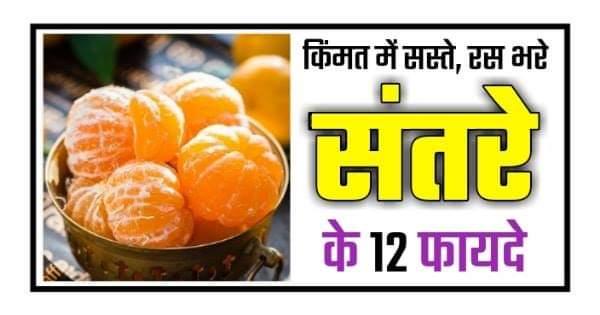 Health benefits orange - santre ke fayde hindi me - संतरे के फायदे