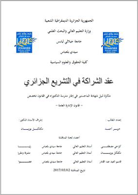 مذكرة ماجستير: عقد الشراكة في التشريع الجزائري PDF