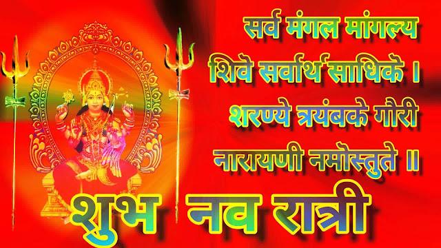हैप्पी Navratri Wishes 2018 in Hindi – नवरात्रि की हार्दिक शुभकामनायें