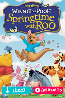مشاهدة وتحميل فيلم ويني الدبدوب Winnie the Pooh: Springtime with Roo 2004 مترجم عربي