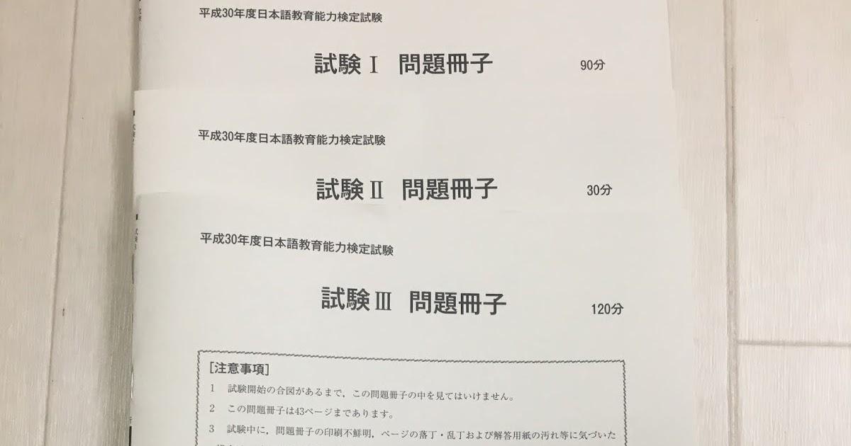 日本 語 教育 能力 検定 試験 過去 問
