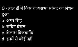 4 August current affair 2020 in hindi