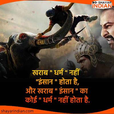 खराब इंसान का कोई धर्म नहीं होता - Hindi Status on Dharm