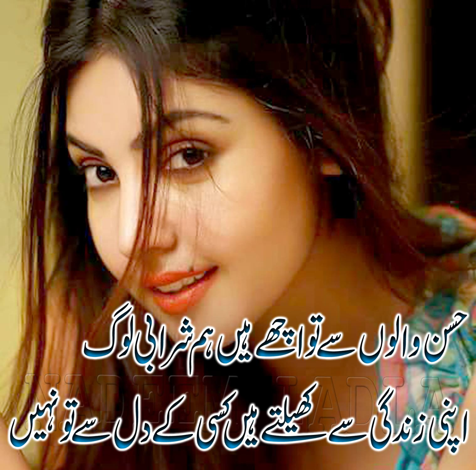 nadeem khan ladla poetry pics new nadeem khan ladla poetry in urdu latest nadeem