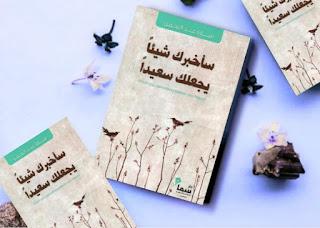 كتاب سأخبرك شيئاً يجعلك سعيداً سارة عبد الرحمن تحميل pdf اطلبه من هذا الموقع