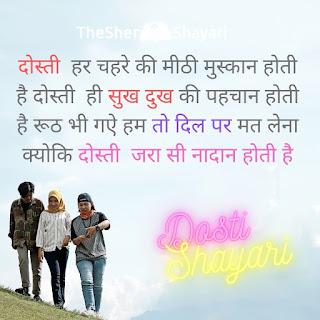 Best Dosti Shayri | Dosti Quotes | Friendship Status in Hindi