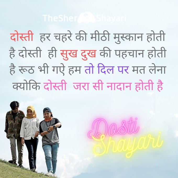 Best Dosti Shayri | Dosti Quotes | Friendship Status in Hindi