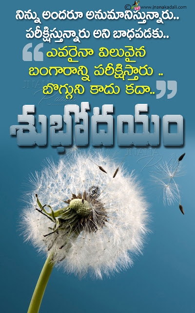 telugu good morning quotes in telugu, messages on life in telugu, good morning whats app sharing quotes in telugu, subhodayam messages in telugu