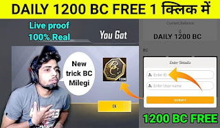 Battlegrounds Mobile India (BGMI) Game Me Free UC Kaise Le 2021