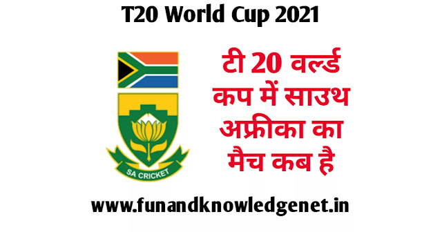 टी20 वर्ल्ड कप में साउथ अफ्रीका का मैच कब है 2021 - T20 World Cup Mein South Africa Ka Match Kab Hai 2021