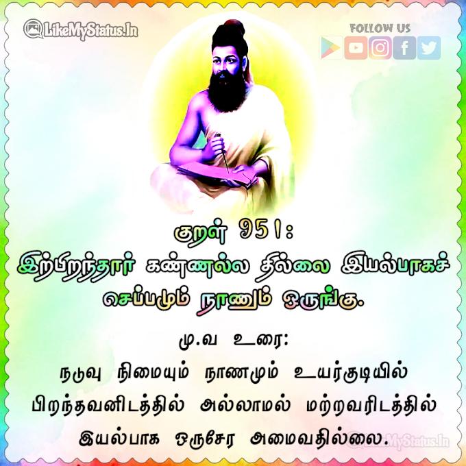 திருக்குறள் அதிகாரம் - 96 குடிமை ஸ்டேட்டஸ்