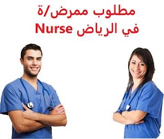 وظائف السعودية مطلوب ممرض/ة في الرياض Nurse