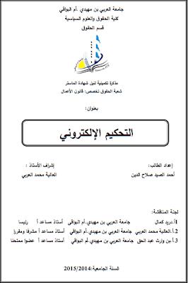 مذكرة ماستر: التحكيم الإلكتروني PDF