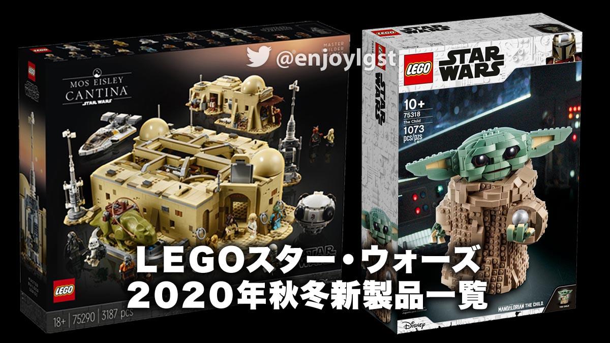 レゴ(LEGO)スター・ウォーズ2020年秋冬新製品一覧:モス・アイズリーとザ・チャイルド