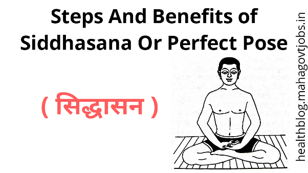 Siddhasana Pose, Perfect Pose, Benefits of Siddhasana, Benefits of Perfect Pose, Siddhasana Benefits, Siddhasana ramdev, siddhasana steps, Perfect Pose steps, How to do Perfect Pose in yoga, How to do Siddhasana in yoga.