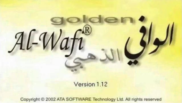 تحميل برنامج الوافي الذهبي للكمبيوتر ويندوز 10 8 7 XP