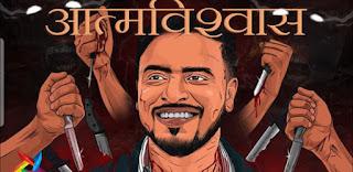 Aatmvishvas Lyrics in English – Badshah | Amit Bhadana