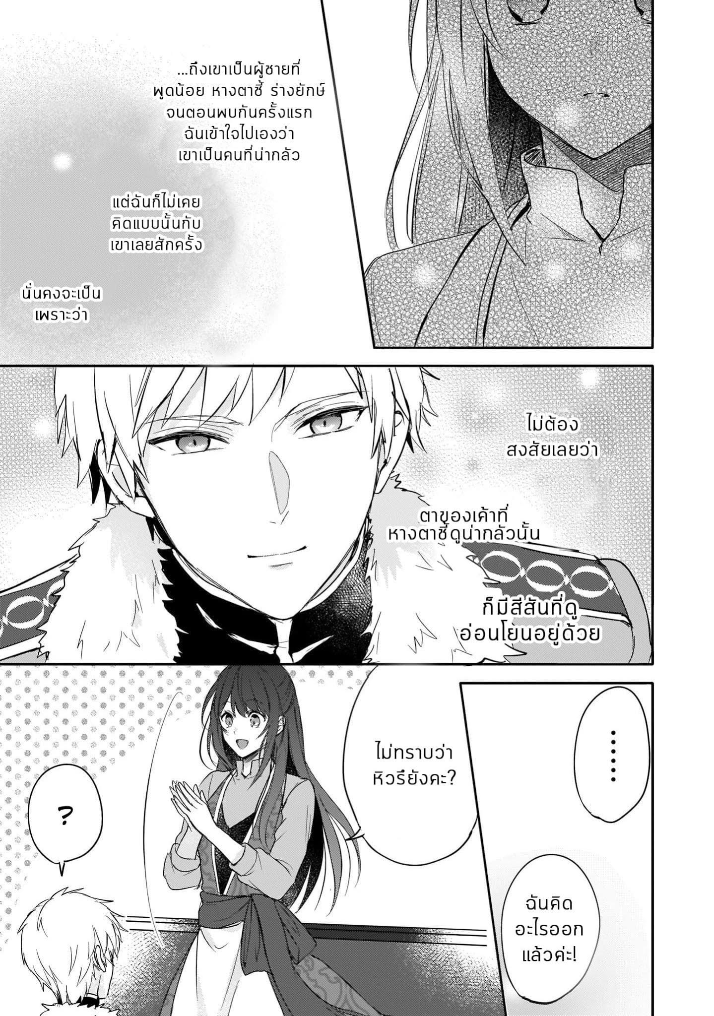 อ่านการ์ตูน Skill Daidokoro Shoukan wa Sugoi! Isekai de Gohan Tsukutte Point Tamemasu ตอนที่ 2 หน้าที่ 25