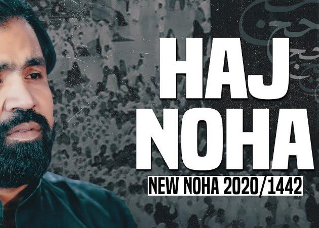 Haj Noha 2020  Shabih Gopalpuri Nohay 2020  New Noha 2020  Mujhko Haj Karne Nahi Deti 14422020