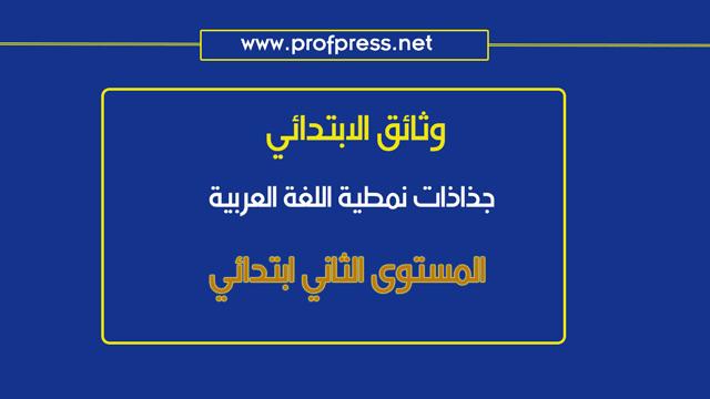 جذاذات نمطية جديدة  للغة العربية لأساتذة المستوى الثاني ابتدائي بشكل منظم