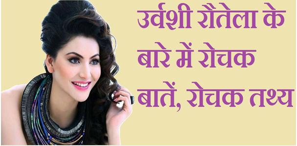 Urvashi Rautela Rochak Tathya