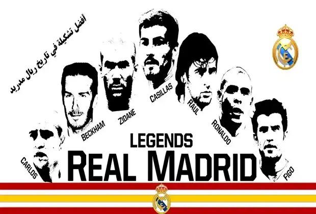 ريال مدريد,أفضل تشكيلة في تاريخ ريال مدريد,تشكيلة ريال مدريد,أفضل تشكيلة في تاريخ برشلونة,اخبار ريال مدريد,أفضل تشكيلة في تاريخ ريال مريد,تشكيلة أفضل 11 لاعب في تاريخ ريال مدريد حسب مركزهم,تشكيلة ريال مدريد 2019,أفضل اللاعبين في تاريخ ريال مدريد,أفضل تشكيلة في تاريخ كأس العالم,أفضل تشكيلة في تاريخ كرة القدم,تشكيلة ريال مدريد في فيفا 20,تشكيلة أفضل 11 لاعب في التاريخ,تشكيلة أفضل اللاعبين في التاريخ,افضل 11 لاعب في تاريخ ريال مدريد حسب مركزهم تشكيلة 11 لاعب hd,تاريخ ريال مدريد